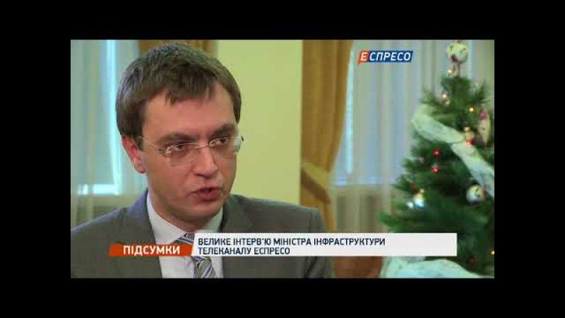 Великий ефір Василя Зими Володимир Омелян