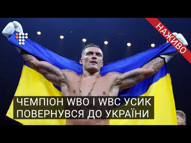 Чемпіон WBO і WBC Олександр Усик повернувся до України