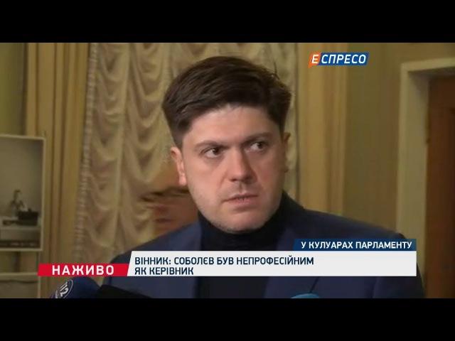Соболєв був непрофесійним як керівник, - Вінник