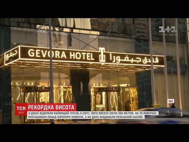 У Дубаї відкрили найвищий у світі готель