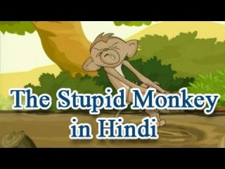 Panchatantra Tales in Hindi | The Stupid Monkey | Stories for Kids