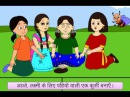 Lakshmi Can Go To School Now! (Hindi)
