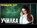 ПРЕМЬЕРА 2017 ПОТРЯСЛА МНОГИХ УЧИЛКА Русские детективы 2017 новинки фильмы 2017 HD