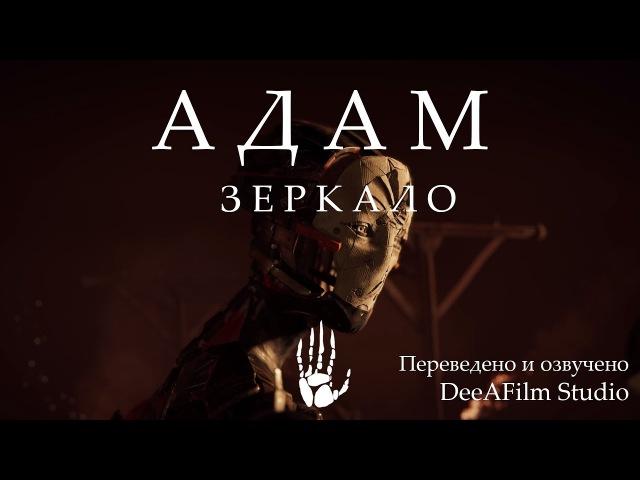 Короткометражка «АДАМ: Зеркало» (Oats Studios) | Озвучка DeeAFilm