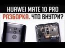 Huawei Mate 10 Pro - Разборка. Настоящая красота внутри?
