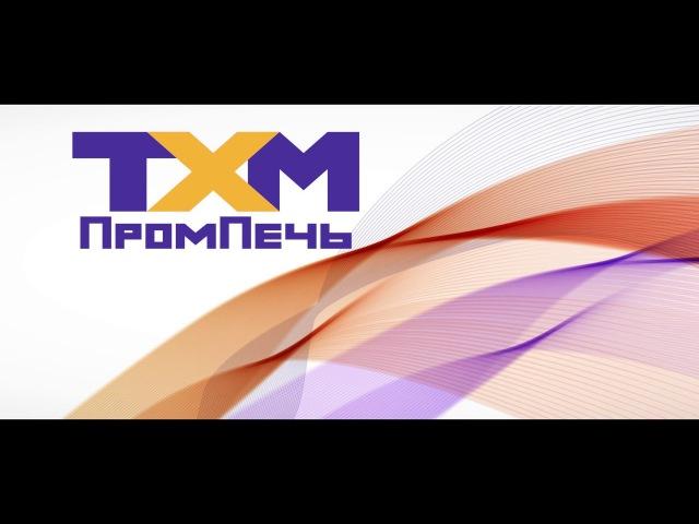 ТХМ ПромПечь 3D модель