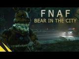 [sfm_ru] Five Nights at Freddy's - Bear in the City | FNAF Animation