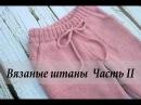 Вязаные штаны. Часть II. Как связать штаны на вязальной машине