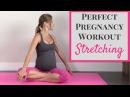 Идеальная тренировка для беременных - Упражнения на растяжку во время беременности. The Perfect Pregnancy Workout - Prenatal Exercises for Stretching