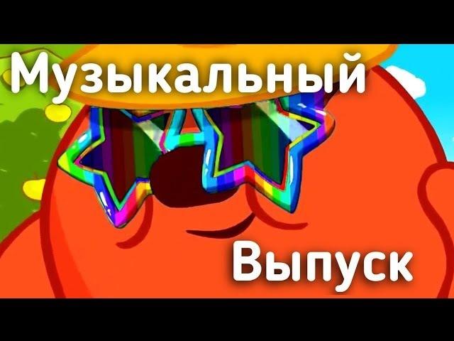 СМЕШАРИКИ RYTP 3 Музыкальный выпуск и КОПАТЫЧ