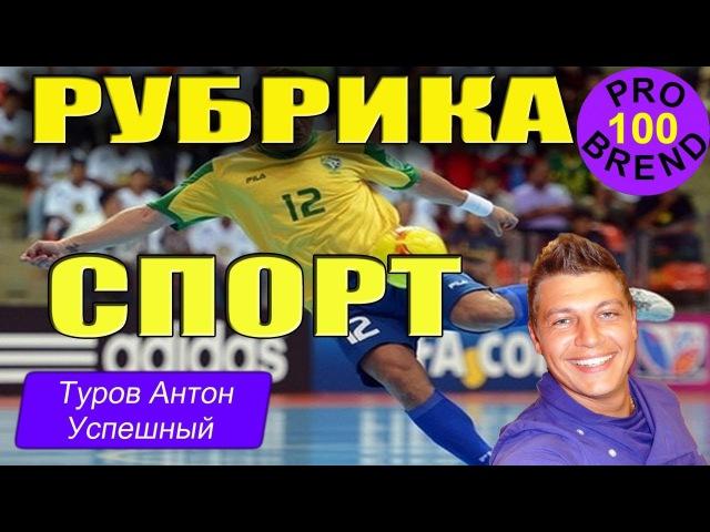 ⚽ Мои Футбольные Финты 3 ⚽ ТУРОВ АНТОН УСПЕШНЫЙ