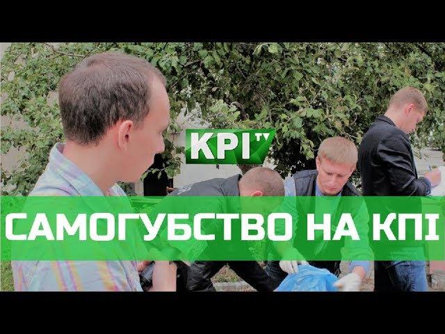 Самогубство на КПІ | 13.09.2017 | Репортаж KPI TV КПИжесть