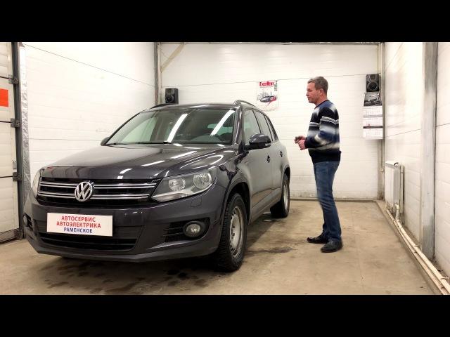 Безключевой автозапуск Volkswagen Tiguan