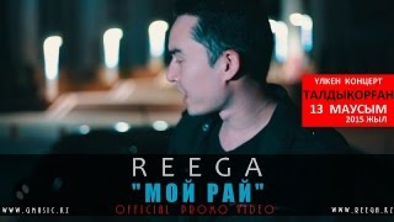 REEGA - Мой Рай (Official Promo Video)