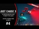 Just Cause 3 | Прохождение 4 | Освобождение повстанцев, уничтожение еДЕН