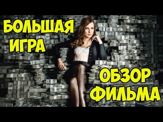 ОБЗОР ФИЛЬМА БОЛЬШАЯ ИГРА / ИГРА МОЛЛИ