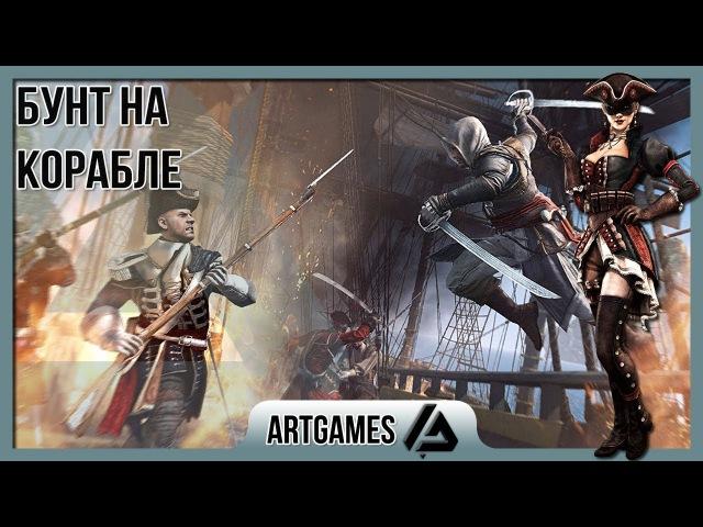 Assassin's Creed IV: Black Flag - 6 - Предательство