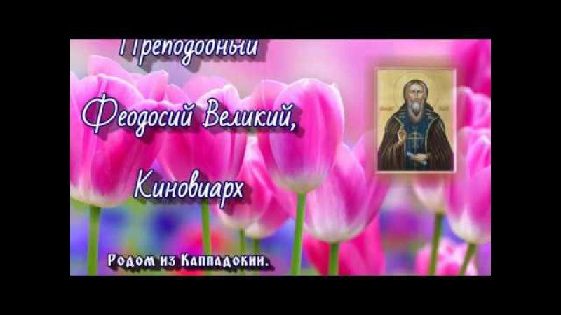Преподобный Феодосий Великий, Киновиарх - ДЕНЬ ПАМЯТИ: 24 января.