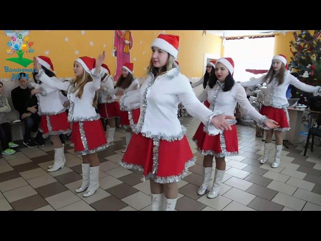 Запальний танець снігурочок (Потіївський інтернат)
