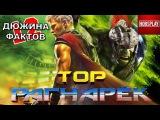 12 Фактов о фильме Тор: Рагнарёк