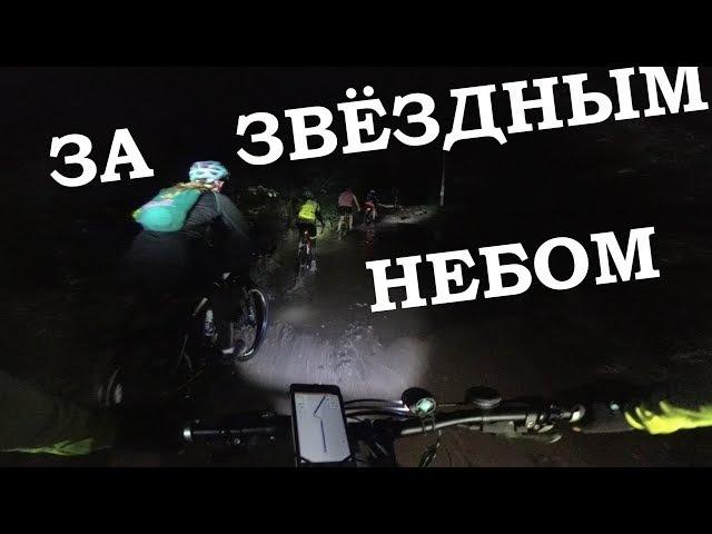 На велосипеде за городом / Выехали посмотреть на звёзды / 11.09.2017 / MTB