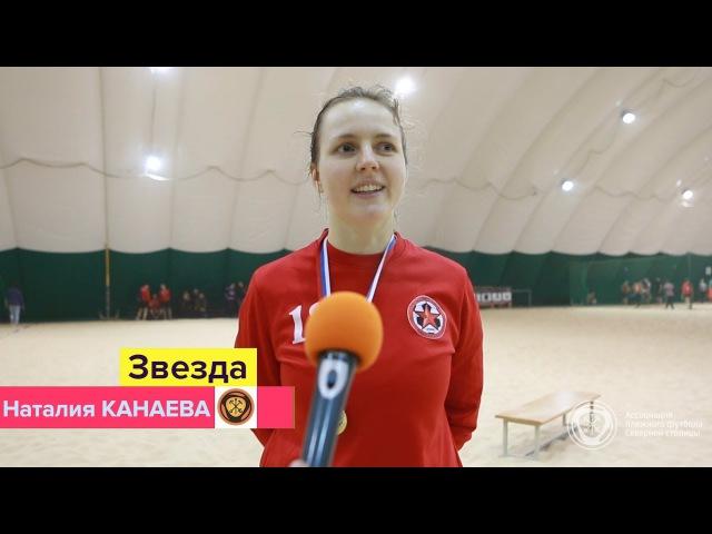 Н.Канаева: Я изголодалась по ним