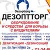 Фирма Дезинфекционных Услуг  Липецк
