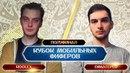 DIMATEPLO vs ROOLEX ПОЛУФИНАЛ КУБОК МОБИЛЬНЫХ ФИФЕРОВ - FIFA MOBILE 18
