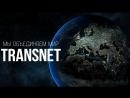 TRANSNET - Мы объединяем мир!