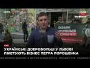 Во Львове украинские добровольцы пикетируют бизнес Порошенко ( 24 . 04 . 18 )