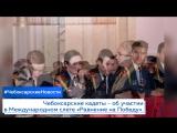 Чебоксарские кадеты - об участии в Международном слете «Равнение на Победу».