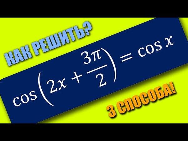 2. Как решать тригонометрические уравнения? 3 способа!