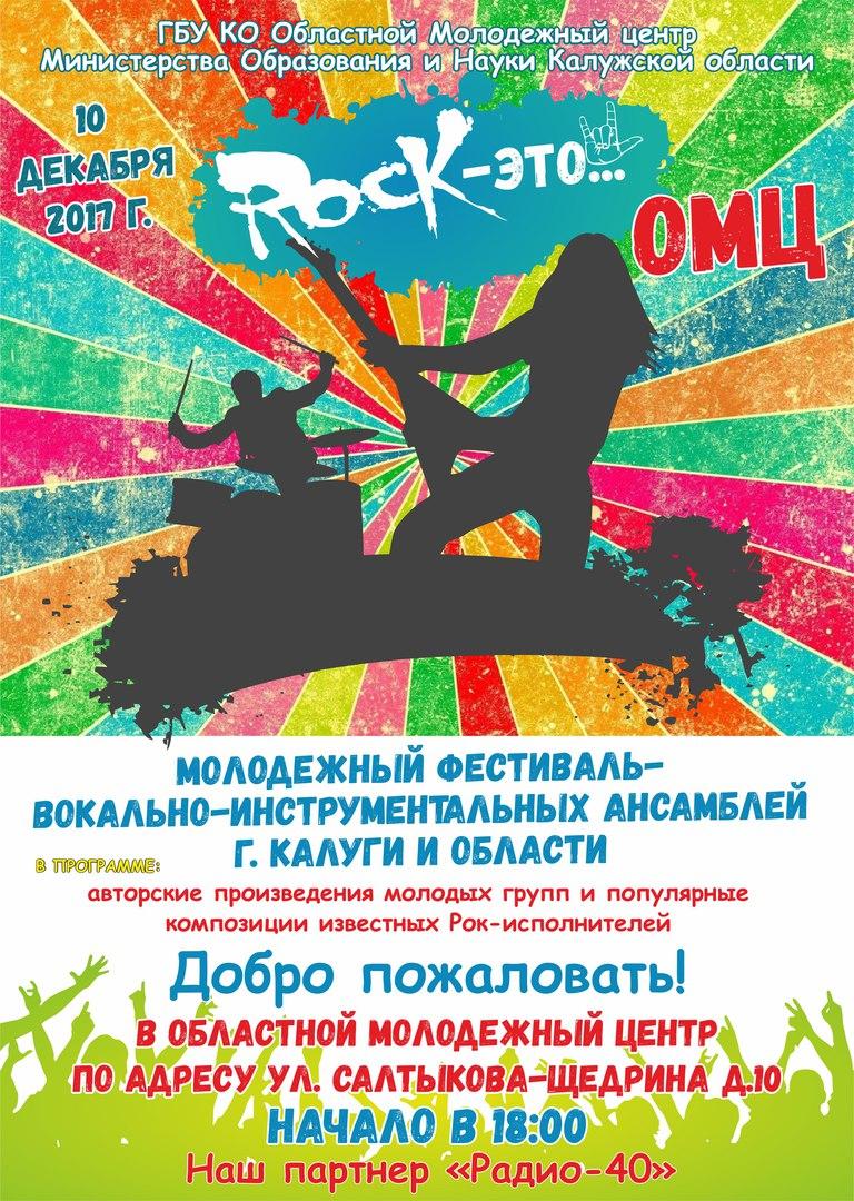 "Афиша Калуга Рок-фестиваль ""Рок это...."""