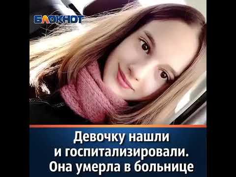 Мария Мороз...Кемерово...2005-2018 ПОМНИМ..ЛЮБИМ..СКОРБИМ...Последние минуты жизни...
