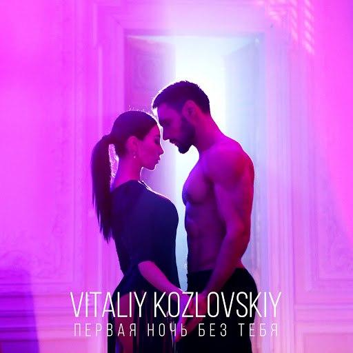 Виталий Козловский album Первая ночь без тебя