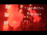 Шоу TEMNIKOVA TOUR 17/18 в Смоленске - Елена Темникова