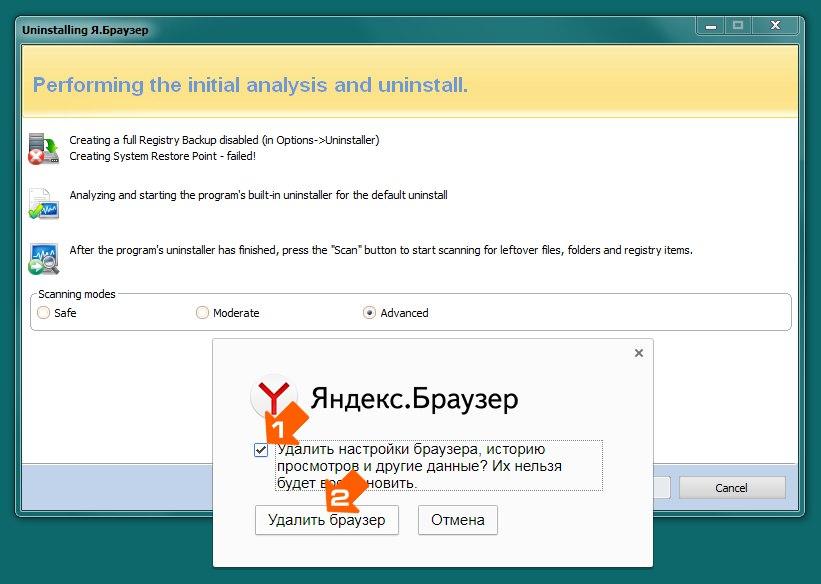 Полное удаление программы с помощью Revo Uninstaller