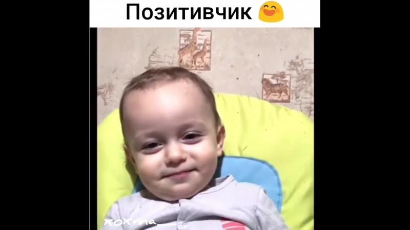 Позитивчик)