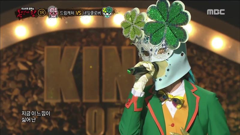 171210 King of masked singer. dreamcatcher VS fourleaf clover 1round - UGLY
