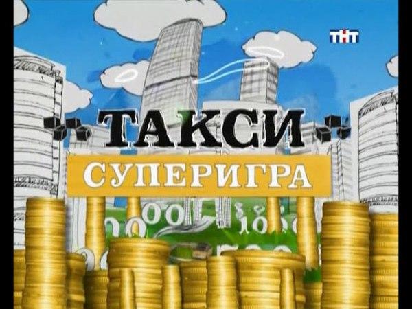 Такси на тнт (2.10.2009)
