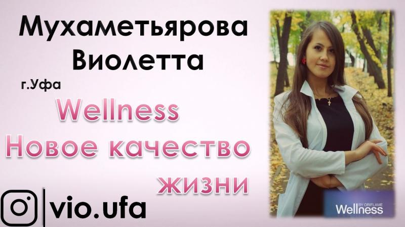 Новое качество жизни с wellness! Мухаметьярова Виолетта
