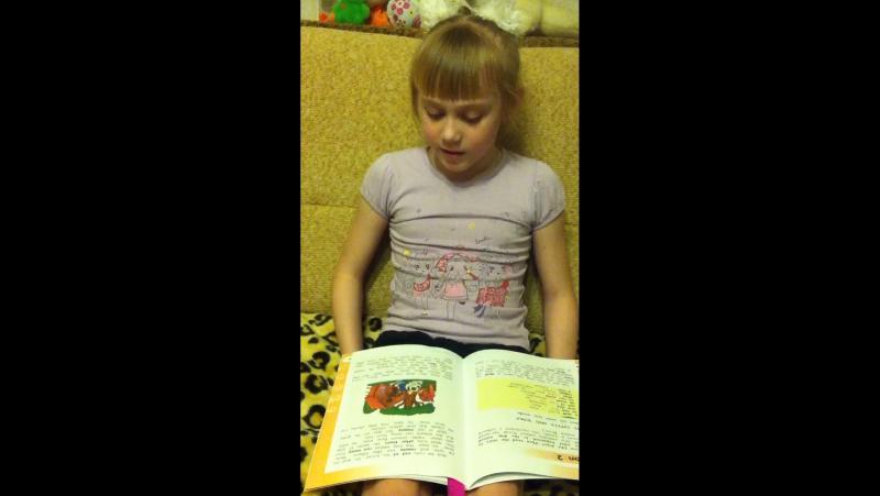 Арина читает текст про собаку.