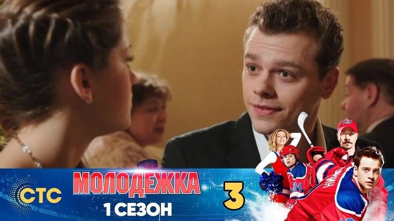 Молодежка   Сезон 1   Серия 3