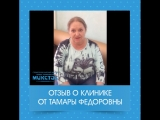 Отзыв от Тамары Фёдоровны