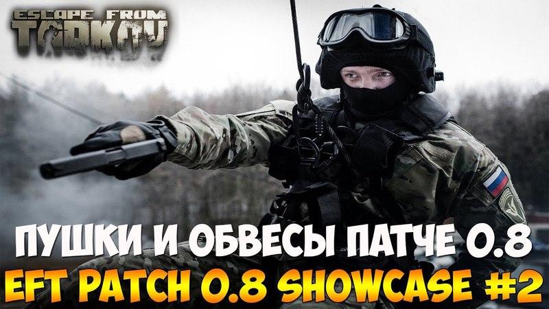 Модинг брони и оружия в обновлении 0.8 ►EFT patch 0.8 showcase EscapefromTarkov