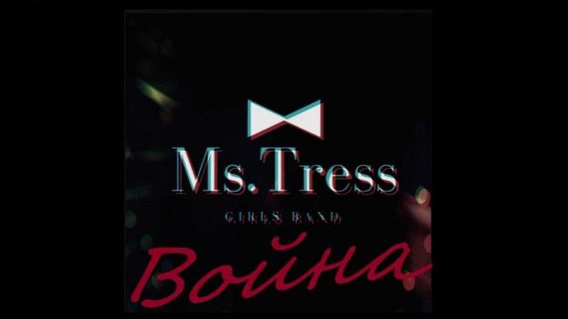 Ms.Tress - Война (Audio Version) Cover