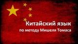 Видеоурок 2. Китайский для начинающих по методу Мишеля Томаса