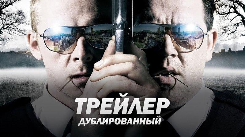 Типа крутые легавые (2007) Трейлер (дублированный)