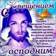 С Крещением Господним, Примите поздравления! Пусть смоет все печали, Крещенская вода! Чтоб жизнь была чудесной, Веселой, интересной От радости и счастья, Улыбок и тепла!