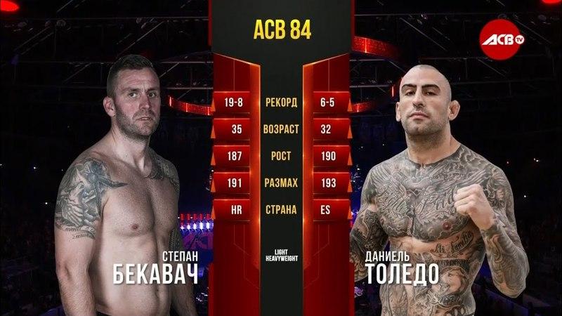 ACB 84: Степан Бекавач (Хорватия) vs Даниэль Толедо (Испания)